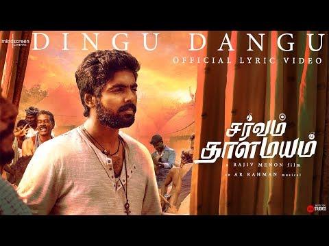 Dingu Dongu | Tamil | Lyrical Video | Sarvam Thaalamayam | A R Rahman | Rajiv Menon