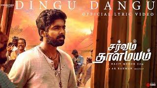 Dingu Dongu | Tamil | Lyrical | Sarvam Thaalamayam | A R Rahman | Rajiv Menon