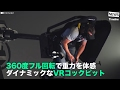 [NEWS] 360度フル回転で重力を体感 ダイナミックなVRコックピット