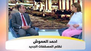 احمد العموش - نظام المسقفات الجديد
