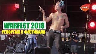 WARFEST 2018 | Фестиваль WARFEST в Москве | Интервью с блогерами и гостями
