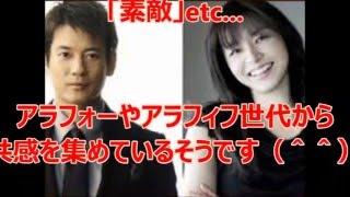 女優の山口智子さん(51)が女性誌のフラウ(FRaU)で子供を産まない理...