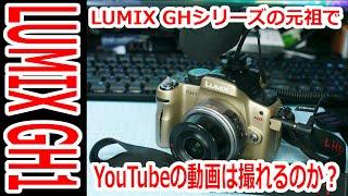 【カメラ】11年前のミラーレス一眼 LUMIX DMC-GH…