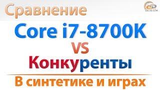 Сравнение Core i7-8700K с Core i7-7700K, Core i7-7820X и Ryzen 7 1700X: частота против ядер