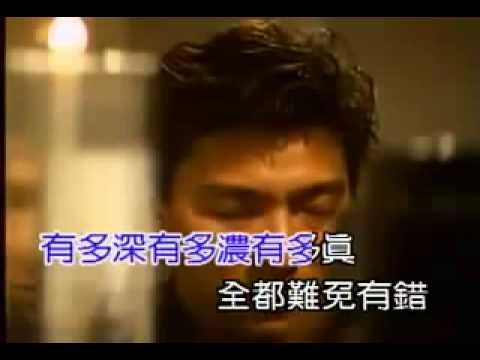 劉德華 難免有錯 (電影 獄中龍 主題曲) - YouTube
