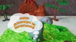 #modelingdinosaurfromplasticine#лепкадинозавра          Лепка динозавра из пластилина.Бронтозавр