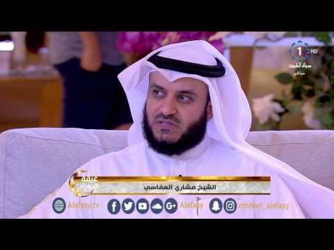 لقاء الشيخ مشاري راشد العفاسي في برنامج غبقة الحمراء