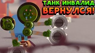 ТАНК ИНВАЛИД ВЕРНУЛСЯ! - CATS: Crash Arena Turbo Stars