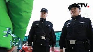 《天网》破镜:没有任何征兆 一名女子离奇失踪 是离家出走还是另有隐情?| CCTV社会与法