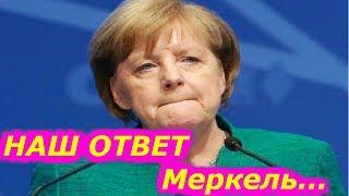 Наш ОТВЕТ Меркель | Россия вышлет двух немецких дипломатов | Новости Мира