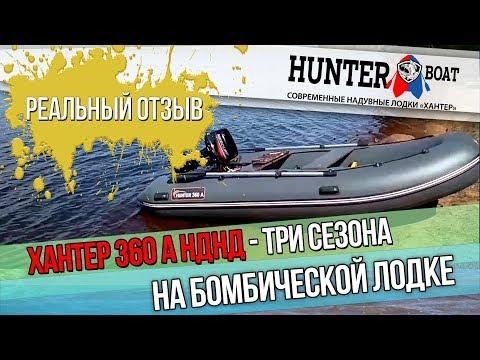 Лодка ПВХ НДНД ХАНТЕР 360 А - три сезона за бортом. Реальный отзыв от первого лица.