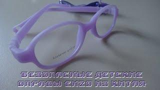 видео очки, оправы, линзы для детей