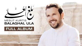 Mesut Kurtis - Balaghal Ula Album (NEW FULL ALBUM) | مسعود كُرتِس - بلغ العُلا | ألبوم كاملة