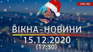 НОВОСТИ УКРАИНЫ И МИРА ОНЛАЙН   Вікна-Новини за 15 декабря 2020 (17:30)