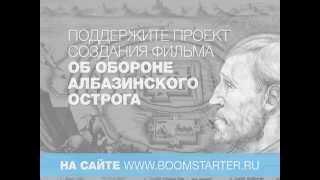Фильм о русских первопроходцах