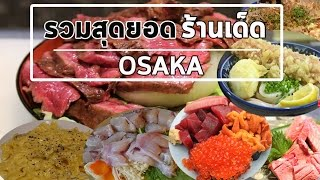 japan-อร่อยสุดๆ-ep-41-รวมร้านเด็ด-quot-ห้ามพลาด-quot-ที่-osaka