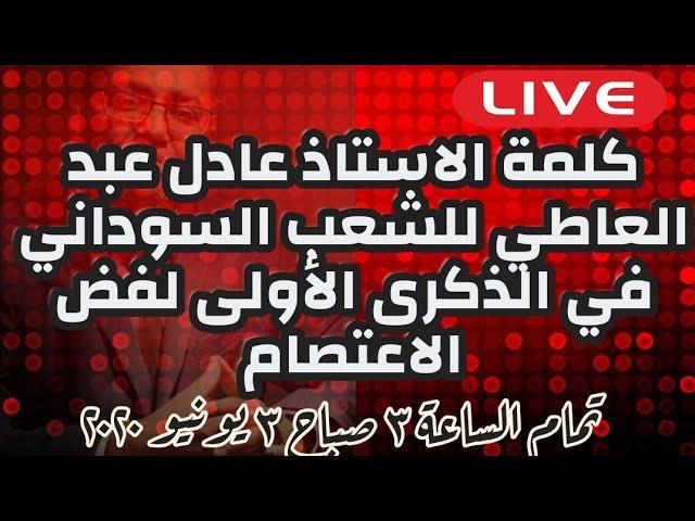 كلمة الاستاذ عادل عبد العاطي في الذكرى الاولى لفض الاعتصام