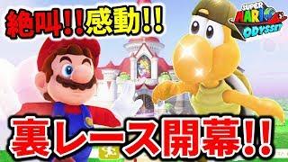 【マリオオデッセイ】終わりなき戦い。裏ノコノコレース開幕!!Part89