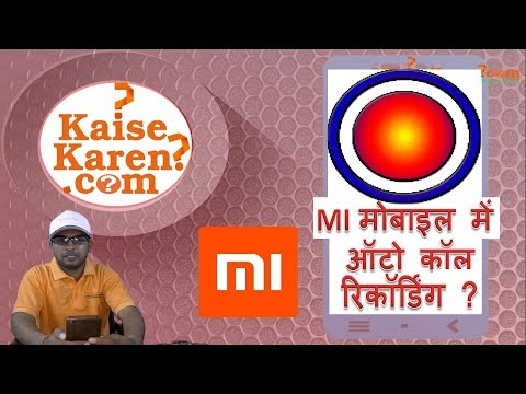 How to enable auto call recording in mi Mobile phone | Mi Mobile me auto call recorder on kaise kare