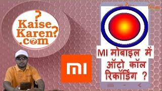 how to enable auto call recording in mi mobile phone mi mobile me auto call recorder on kaise kare