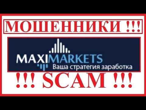 Макси Маркетс (MaxiMarkets) - САМАЯ ОБЫЧНАЯ FOREX КУХНЯ !!!