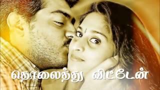 Valentine's Day Special - Ennavale Adi Ennavale - Karaoke by Sampath Karunanandan