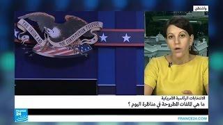 ...الانتخابات الرئاسية الأمريكية: ما هي الملفات المطروح