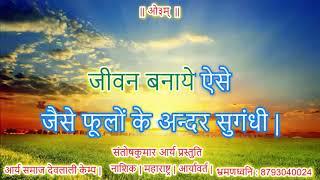KARAOKE BHAJAN No 36 : AANE SE ISME BADLE VICHAAR