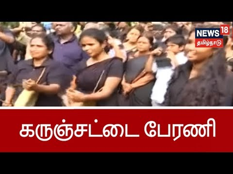 Trichy: Black Shirt Rally To Tamil Religion Rights Rescue Conference By Periyar Followers