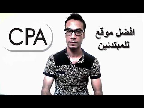 افضل موقع CPA يقبل المبتدئين مع طريقة التسجيل وضمان القبول
