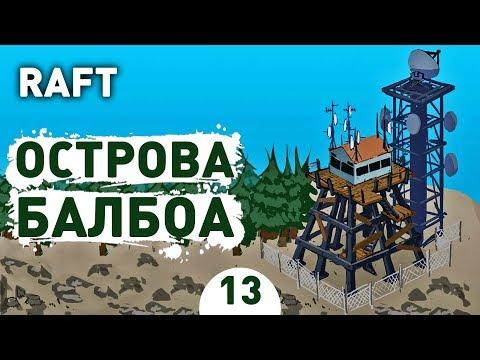 ОСТРОВ БАЛБОА! - #13 RAFT ПРОХОЖДЕНИЕ