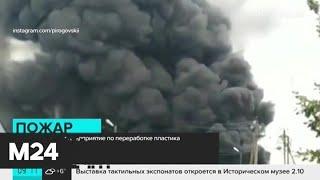 Смотреть видео В Мытищах загорелось предприятие по переработке пластика - Москва 24 онлайн
