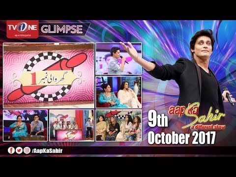 Aap Ka Sahir - Morning Show - 9th October 2017 - Full HD - TV One
