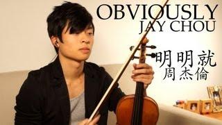 Obviously 明明就 Violin Cover - Jay Chou - Daniel Jang