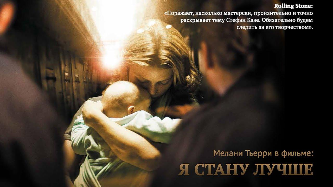 Я стану лучше (Фильм 2012) драма