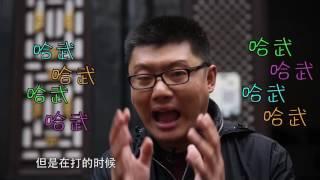 袁游 第一季 第50期 镖局与江湖—同兴公镖局