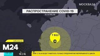 Коронавирус выявили в 82 регионах России - Москва 24
