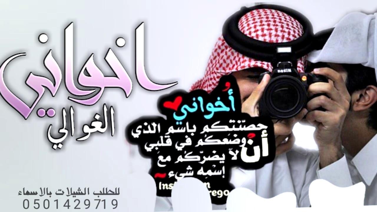 شيلة اخواني الغوالي 2021 بدون اسماء اخواني عزوتي ومسندي شيلة مدح الاخوان حماس رقص Youtube