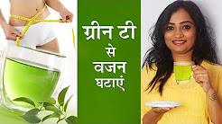 ग्रीन टी से वजन कैसे कम करे | How to Lose Weight using Green Tea in Hindi/ Loose Weight/ Green Tea