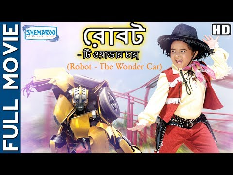 Robot - The Wonder Car (HD) - Superhit Bengali Movie | Ramya Krishnan | Sangheeta | Kaveri