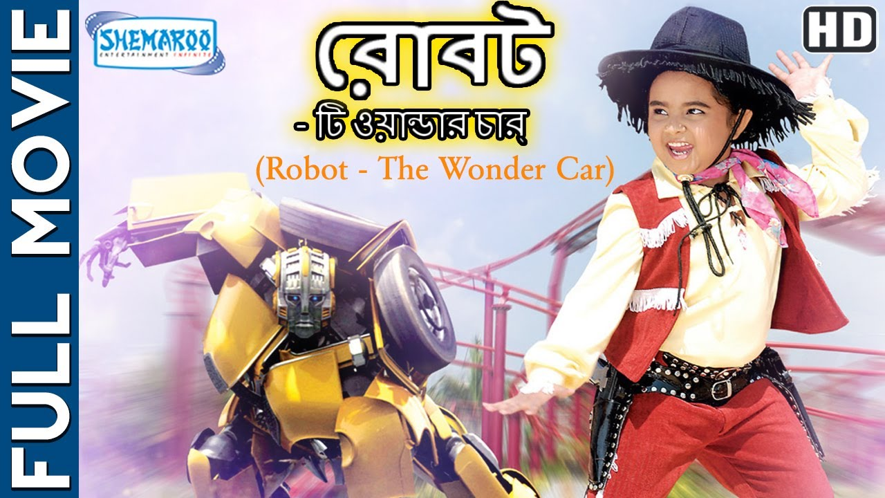 Robot The Wonder Car Hd Superhit Bengali Movie Ramya
