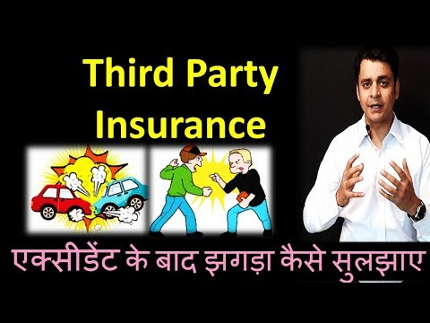 Third Party Insurance rules.एक्सीडेंट(Accident)honay pe kya