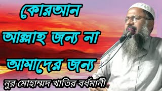 Nur Mohammad Khatir Waz || কোরআন টা আল্লাহর জন্য না আমাদের জন্য