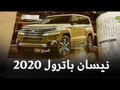 Видео Nissan Patrol 2020