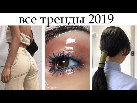 ВСЕ ТРЕНДЫ 2019: СТИЛЬ, ВОЛОСЫ, МАКИЯЖ