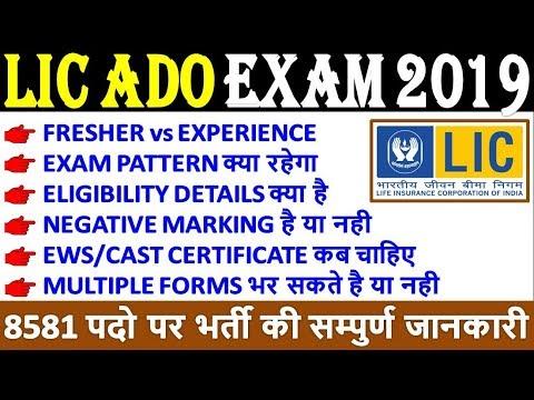 LIC ADO Recruitment 2019    LIC ADO Exam Pattern/Eligibility/Marking/Online Form Details