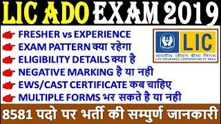 LIC ADO Recruitment 2019 || LIC ADO Exam Pattern/Eligibility/Marking/Online Form Details