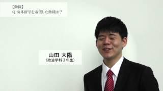 【動機】Q 海外留学や研修を希望した動機は?