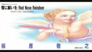 Red Nose Reindeer 動画【槇原敬...