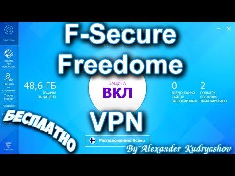 F-Secure Freedome VPN | Быстрый VPN без проблем (Обновлено 11.02.2019)